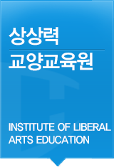 교양교직학부 CULTURE TEACHING PROFESSION